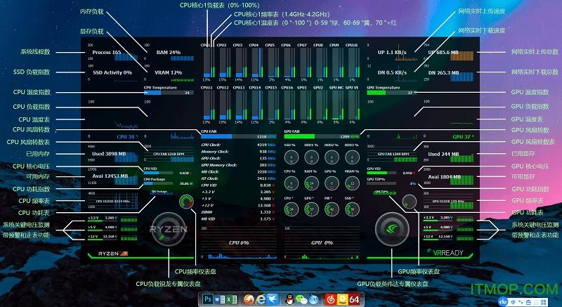 图钉电脑系统监测软件