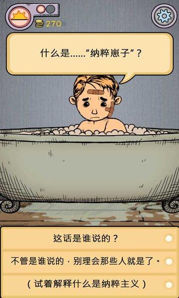 我的孩子生命之源中文版 v1.2.209 安卓版 0