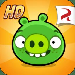 捣蛋猪hd7.0游戏