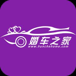 婚车之家app