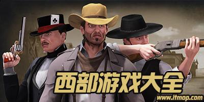 西部的单机游戏_美国西部题材的游戏大全_美国西部游戏手机下载