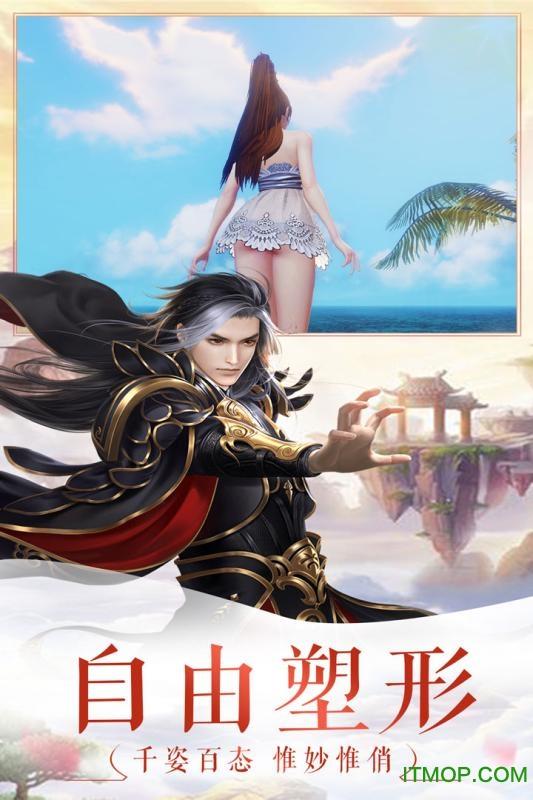 百度缥缈仙剑官网版