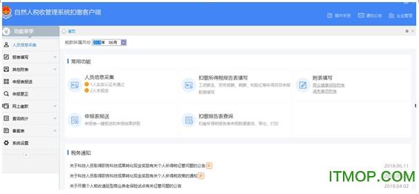 河北省自然人税收管理系统扣缴客户端 v3.0.001 官方正式版_附安装教程 0