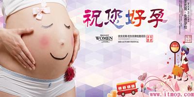 孕期app