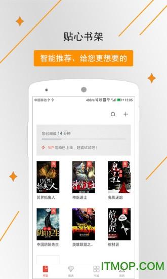 橡皮免费小说阅读器 v1.6.11 安卓版 1