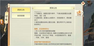 仙神之战 v1.2.7 安卓版 2