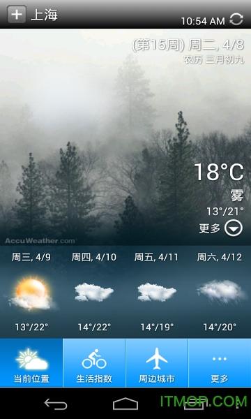 百资天气预报 v1.40-1 安卓版1