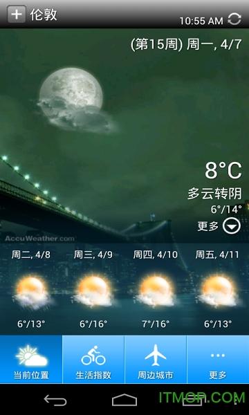 百资天气预报 v1.40-1 安卓版2