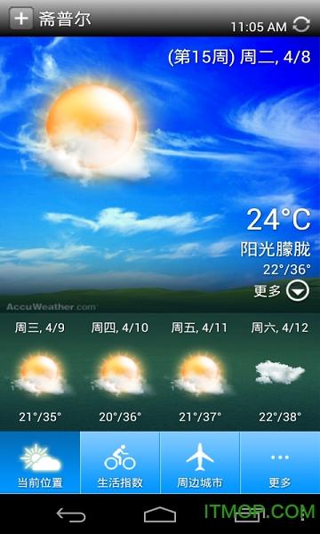 百资天气预报 v1.40-1 安卓版3