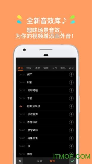 小影(微视频diy神器) v7.14.0 腾博会诚信为本版 0