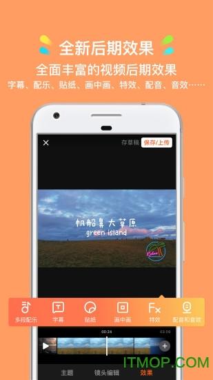 小影(微视频diy神器) v7.2.2 安卓版 1