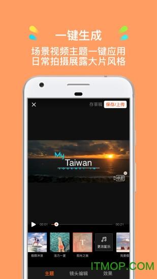 小影(微视频diy神器) v7.2.2 安卓版 3