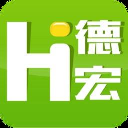 hi德宏手机版