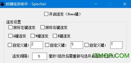 按键连发助手免费版 v2.0 绿色版 0