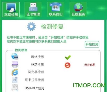 河北省税友ca管理器 v6.0.6 官方版 0