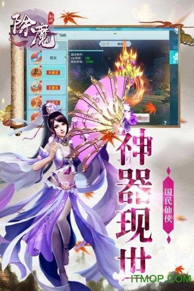 除魔手游龙8国际娱乐long8.cc v1.0 安卓版 0
