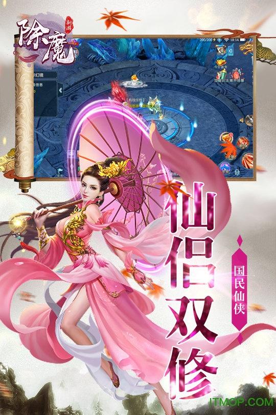 除魔手游龙8国际娱乐long8.cc v1.0 安卓版 4