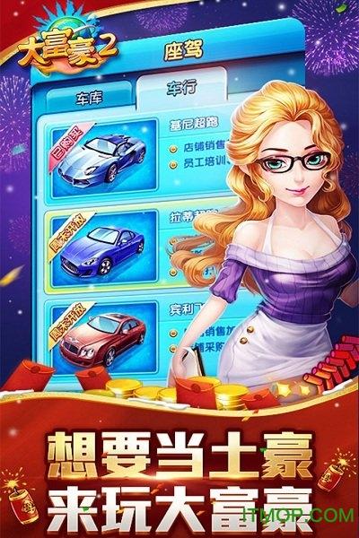 大富豪2游戏官方版 v1.17.5 安卓版 0
