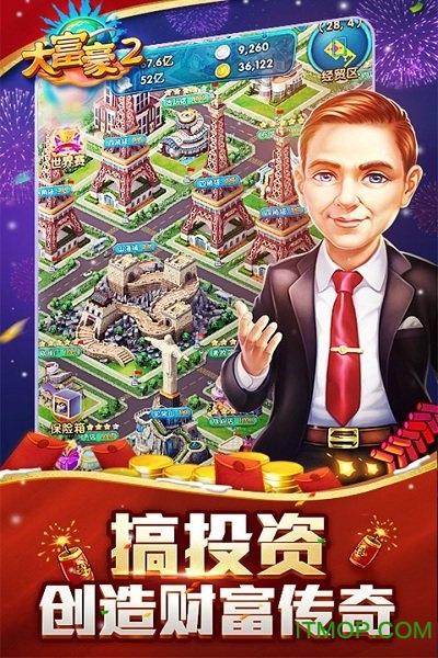 大富豪2游戏官方版 v1.17.5 安卓版 1