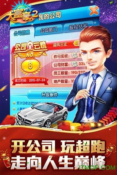 大富豪2游戏官方版 v1.17.5 安卓版 3