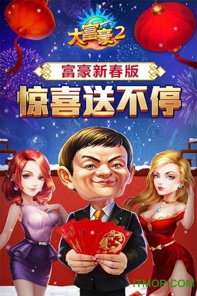 大富豪2游戏官方版