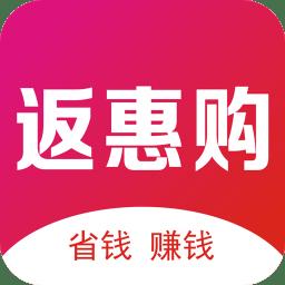 返惠购app