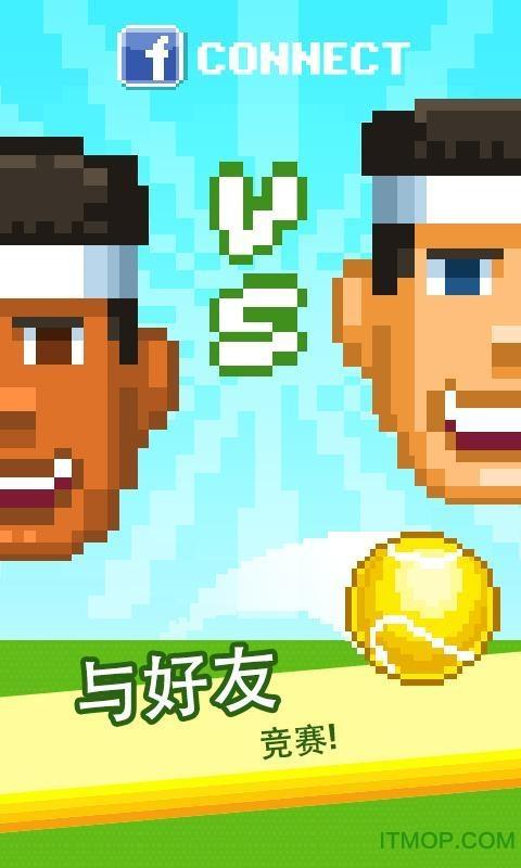 啪啪网球完整版 v1.20.00 安卓版 1