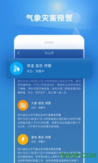 好运天气官方版 v1.1.4 安卓版1