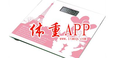 体重app