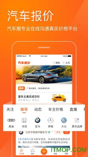 汽车报价app