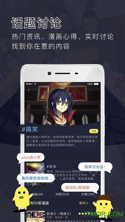 鳗娱饭app v1.0.3 安卓版1