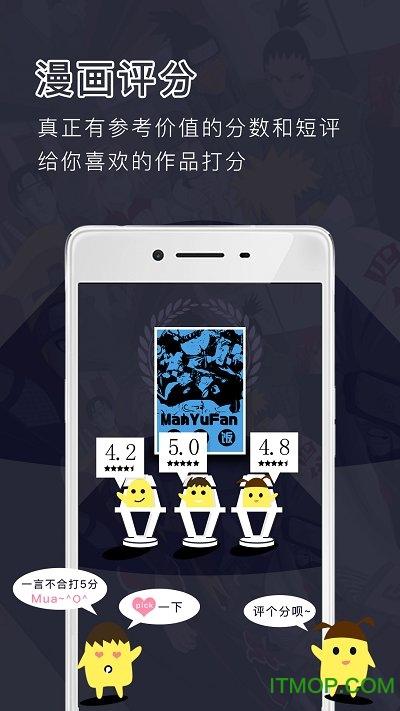 鳗娱饭app v1.0.3 安卓版3