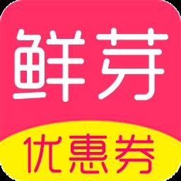 鲜芽优惠券购物app