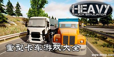 重型卡车游戏