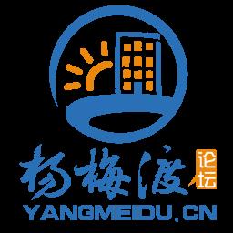 杨梅渡论坛app