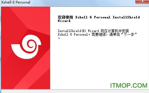 Xshell 6中文破解版