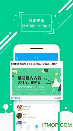 化�W大��app v3.6.1 安卓版 3
