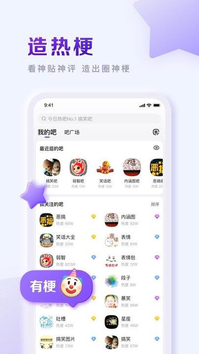 百度贴吧app客户端 v9.9.8.40 安卓版 2