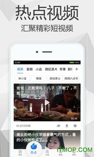 百度视频2019官方版 v8.7.3 安卓版 0