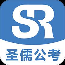 圣儒公考网手机版