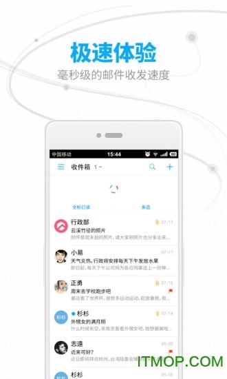 网易邮箱手机版 v6.14.5 官网安卓版 1