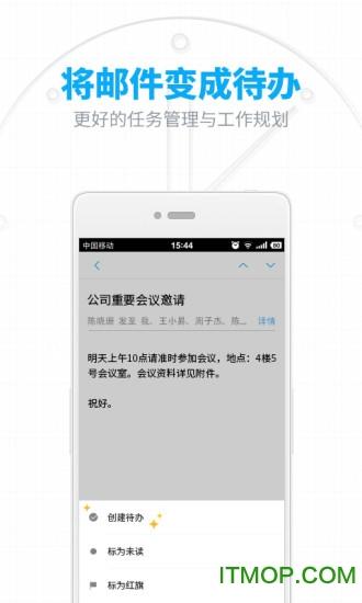 网易邮箱app