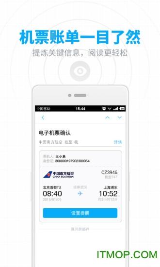 网易邮箱手机版 v6.14.5 官网安卓版 2