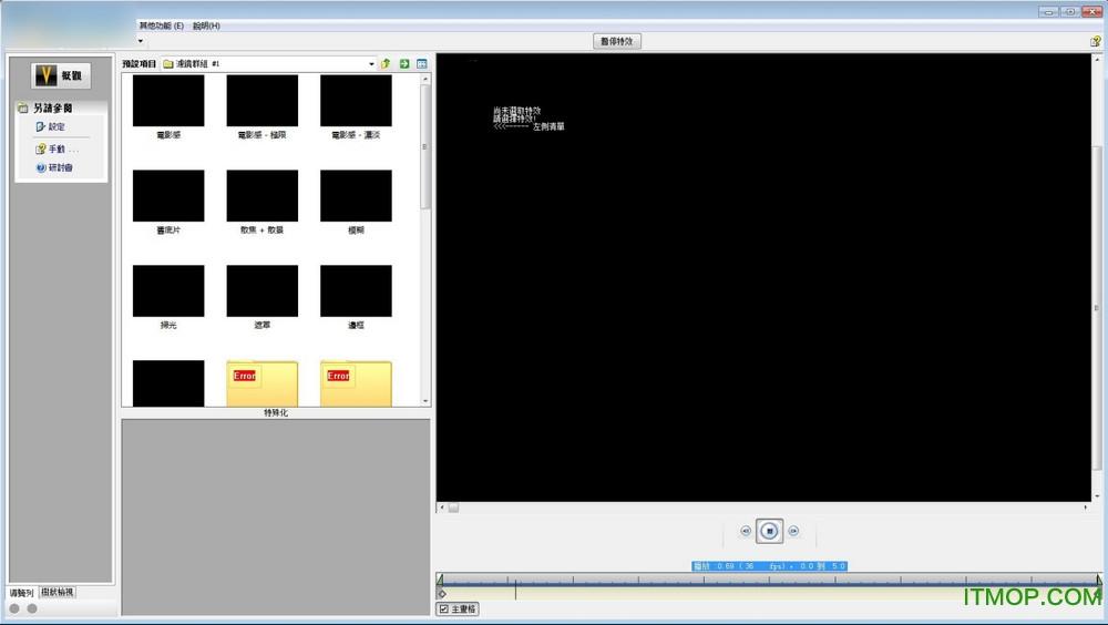 ProDAD VitaScene转场特效插件 v3.0.261 中文版 0