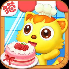 猫小帅做蛋糕手机版