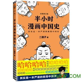 半小�r漫��中��史pdf