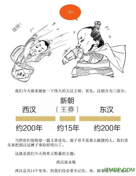 半小�r漫��中��史2 mobi/epub/pdf 0