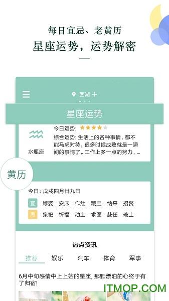 心晴天气 v1.1.0 安卓版0