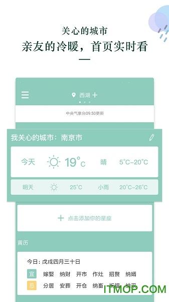 心晴天气 v1.1.0 安卓版1