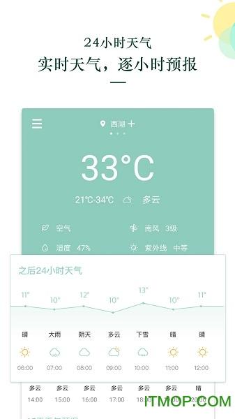 心晴天气 v1.1.0 安卓版2